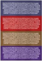 CHUSTA TENUGUI HANYA SHIN GYO